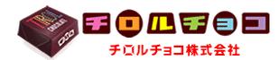 松尾チロルチョコ