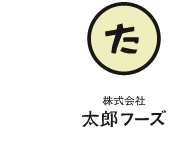 太郎フーズ