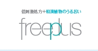 嘉娜宝Kanebo—Freepuls