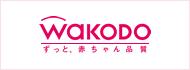和光堂wakodo